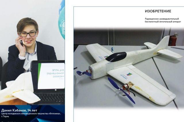 Разработка юного инженера из Перми называется «Радиационно-разведывательный беспилотный летательный аппарат».