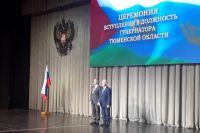 Александр Моор официально вступил в должность губернатора Тюменской области