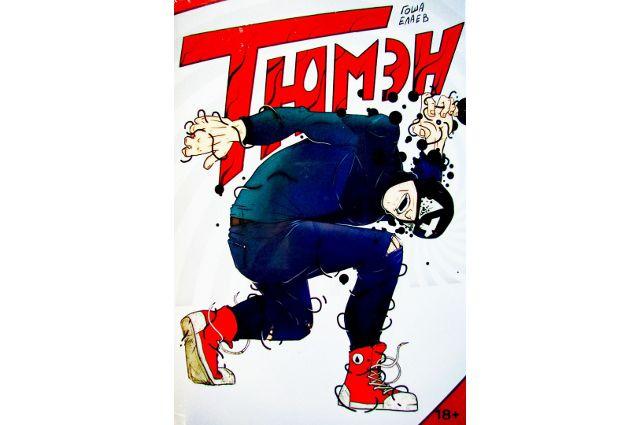 Автор комиксов о тюменском супергерое собрал более 73 тысяч рублей