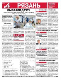 Аргументы и Факты-Рязань №37
