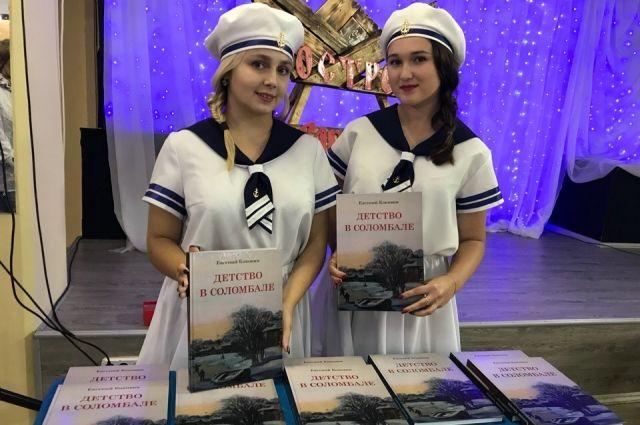 Книга разойдётся по городским и школьным библиотекам.