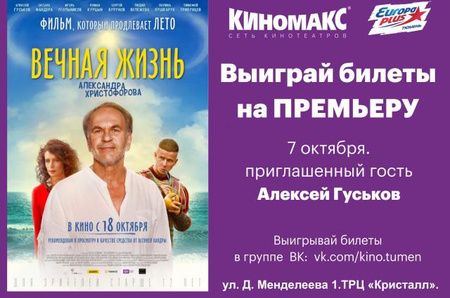 В Тюмени пройдет спецпоказ фильма «Вечная жизнь Александра Христофорова»