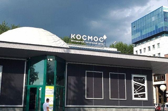 МТЦ «Космос» открыл новый сезон «Театр/»