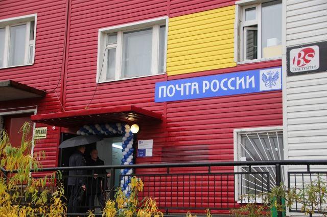 В центре Салехарда открыли модернизированное почтовое отделение