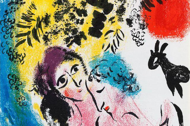 Марк Шагал. Любовники с красным солнцем.