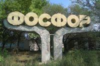 Дорожный указатель предприятия «Куйбышевфосфор», Тольятти