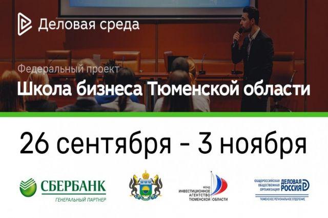 В Тюменской области стартует школа бизнеса от экспертов федерального уровня