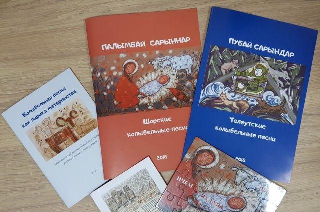 В книгах есть и перевод телеутских и шорских колыбельных.