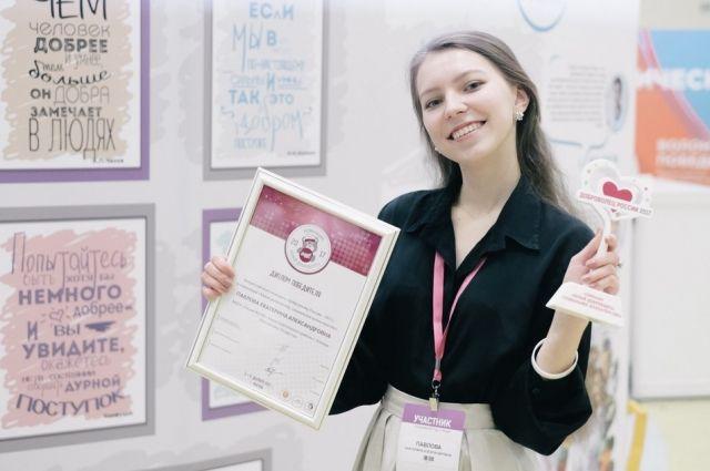 Екатерина - лучший юный доброволец страны.