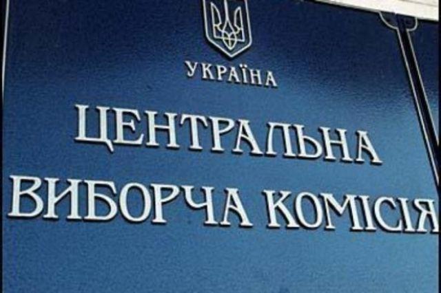 В Раде выбрали новый состав Центризбиркома
