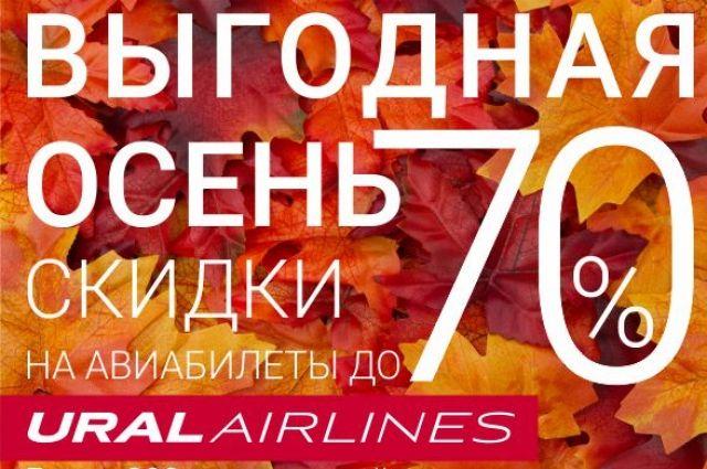 Тюменцы могут приобрести авиабилеты по акции «Выгодная осень»