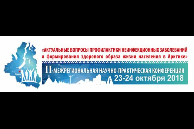 На Ямале обсудят профилактику неинфекционных заболеваний жителей Арктики