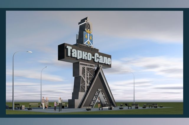 Таркосалинцев просят выбрать проект новой стелы