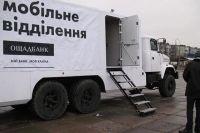 «Ощадбанк» выдаст пенсии и зарплаты у линии разграничения на Донбассе