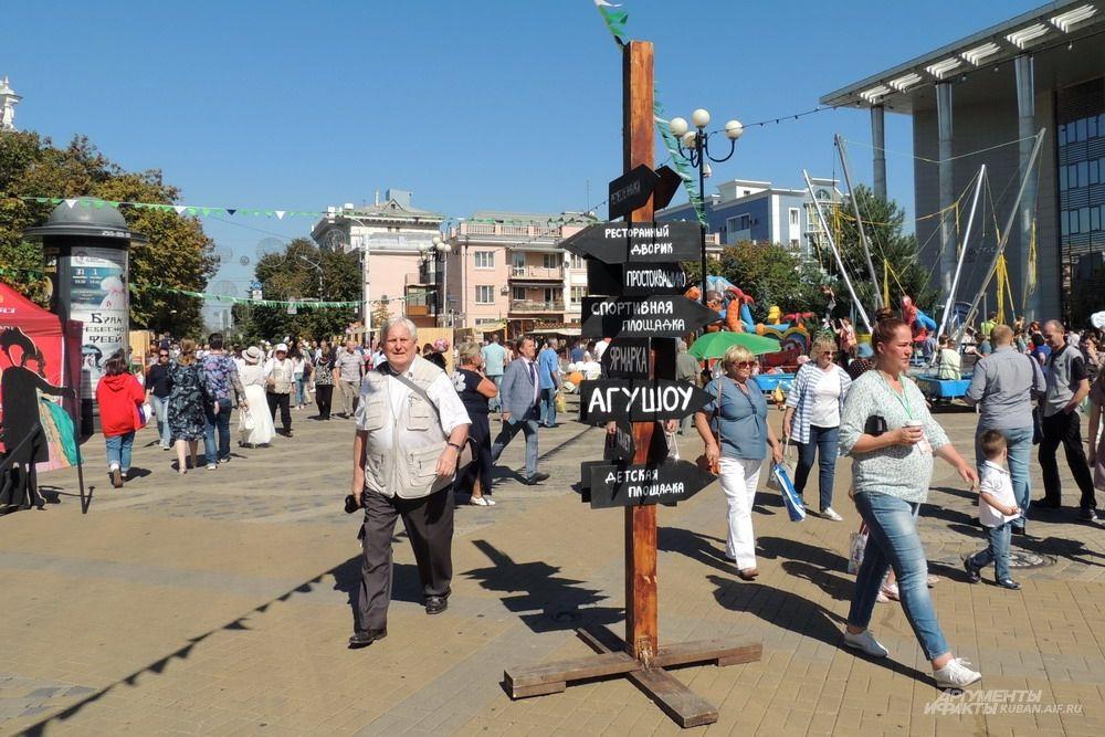 Праздничная ярмарка «Универсальный Краснодар» на Пушкинской площади.