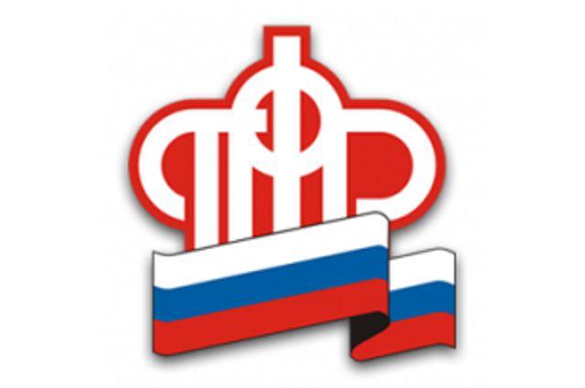 В отделении ПФР Тюменской области пройдет прямая линия