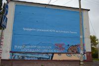 Реклама на стене дома появилась за ночь.