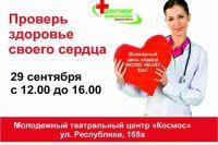 Тюменцев приглашают проверить сердце в театральный центр «Космос»