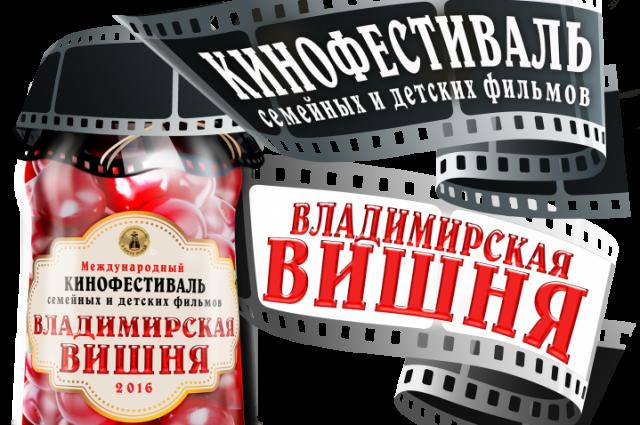 Кинофестиваль Владимирская вишня отменили из-за нехватки снобжения деньгами