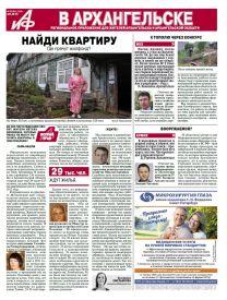 «АиФ в Архангельске» №39