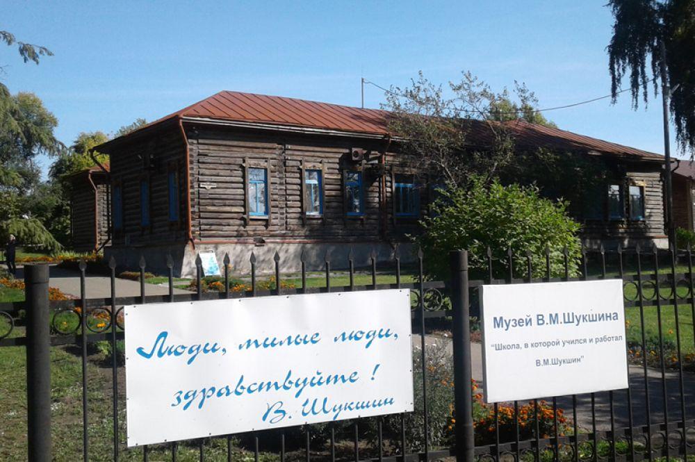 Школа, где учился В.М.Шукшин, знаменитый советский актер, режиссер, писатель и сценарист.