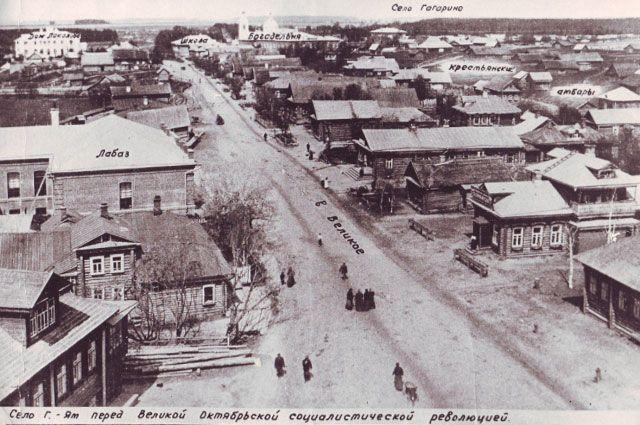 Гаврилов-Ям в начале ХХ века.
