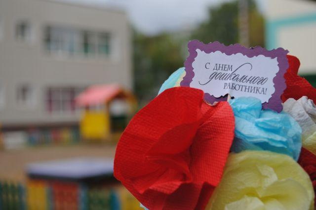 Оренбург отметил День дошкольного работника.