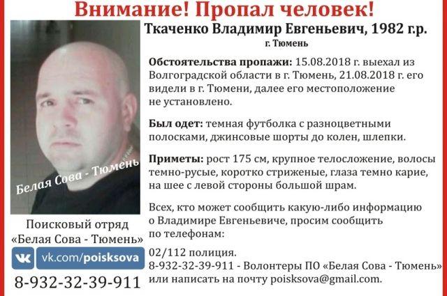 В Тюмени разыскивают 36-летнего Владимира Ткаченко из Волгограда