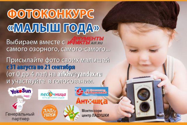 В конкурсе приняли участие родители малышей от нуля до четырёх лет.