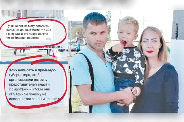 Семья Федотовых проходит путь, на котором многие забуксовали. Слева выдержки из переписки детей-сирот в соцсетях.