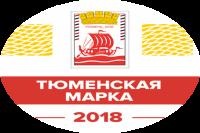 Состоялась первая встреча «народных экспертов» конкурса «Тюменская марка»