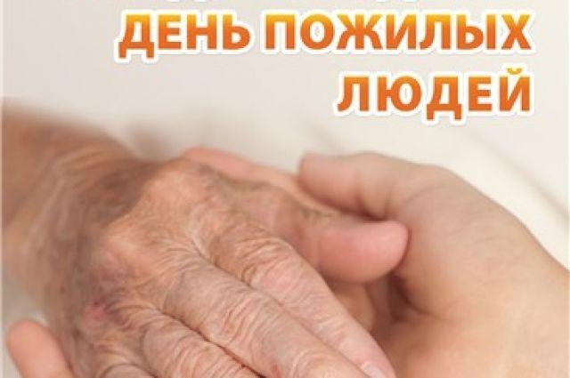 Жители Тульской области отметили Международный день пожилых людей | ЖИЗНЬ  ГОРОДА | ОБЩЕСТВО | АиФ Тула