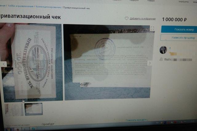 Оренбурженка продает раритетный ваучер за миллион на сайте объявлений.