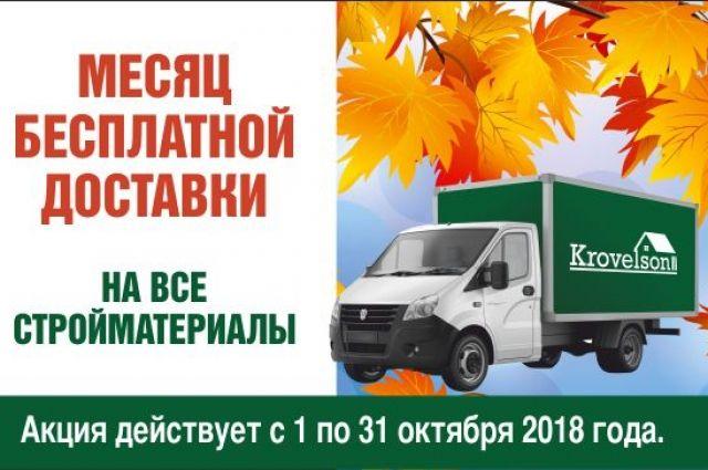 Krovelson объявляет месяц бесплатной доставки
