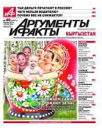 АиФ-Кыргызстан №40