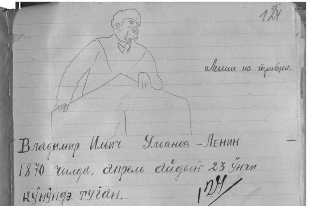 Статья о Ленине в рукописном шорском букваре.