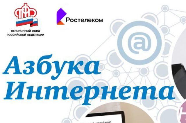 «Ростелеком» и Пенсионный Фонд РФ провели онлайн-семинар «Азбука интернета».