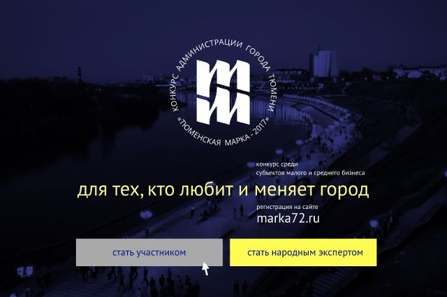 Дмитрий Горицкий: формат «Тюменской марки» доказал свою востребованность