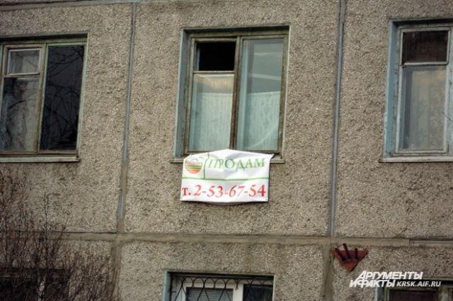 В Красноярске стали больше продавать однокомнатных квартир