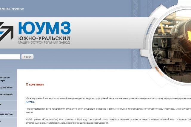 Южно-Уральский машиностроительный завод намерен сократить 1000 работников.