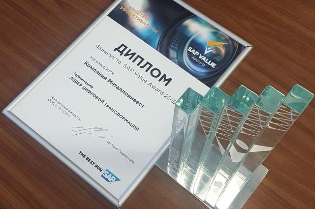 Компания «Металлоинвест» стала лауреатом ежегодной премии SAP ValueAward.