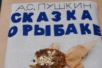 В Тюмени пройдет презентация тактильной книги по сказке А.С. Пушкина