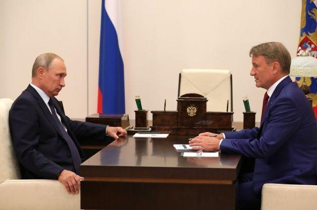 Греф пообещал Путину резко снизить ставку поипотеке