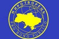 В базу «Миротворец» попали 300 украинских чиновников с Закарпатья