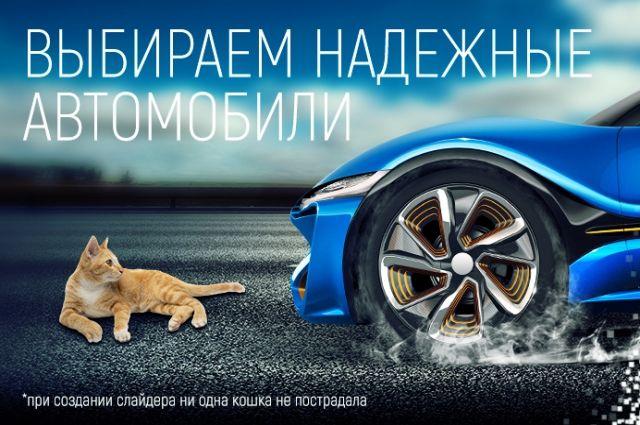 «Рейтинги авто года» — ежегодное исследование проекта «Автомобиль года в России».