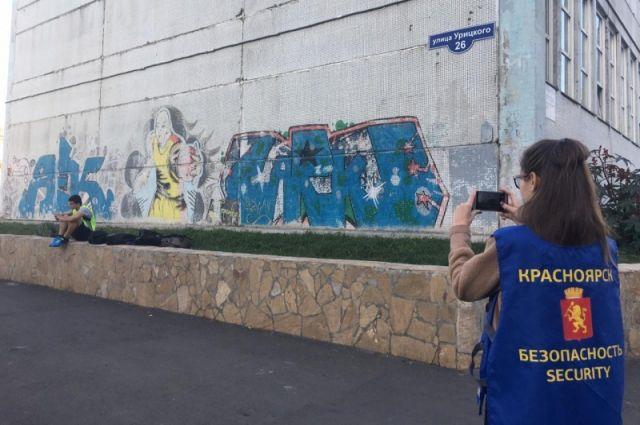 За такое граффити нарушителям грозит штраф.