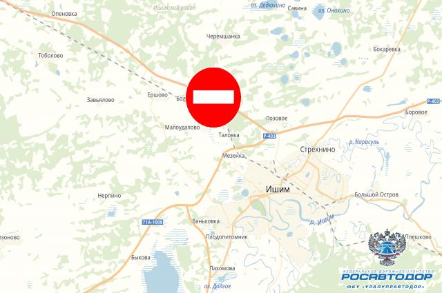 На 286 км федеральной трассы «Тюмень – Омск» 11 октября ограничат движение