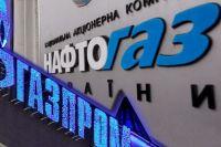 Нафтогаз нашел способ взыскать часть долга по судебному иску с Газпрома