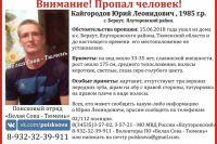 В Тюменской области разыскивают 33-летнего мужчину со шрамом на лбу