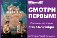 Тюменцев приглашают на спецпоказ фильма «Дикая Жизнь»